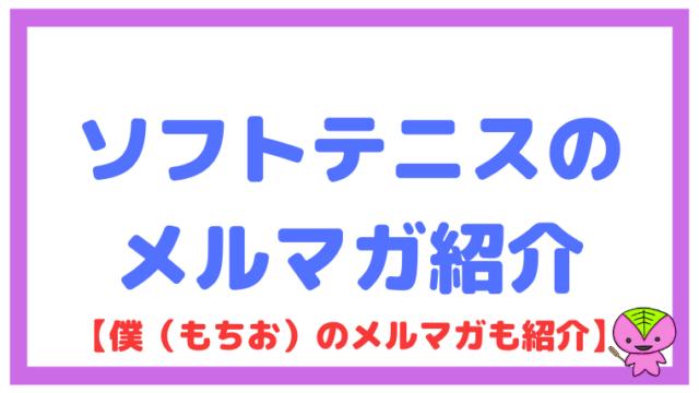 ソフトテニスのメルマガ紹介【僕(もちお)のメルマガも紹介】