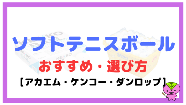 ソフトテニスボールのおすすめ・選び方【アカエム・ケンコー・ダンロップ】