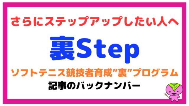 裏Stepの記事(もちおのソフトテニスノート)のバックナンバー