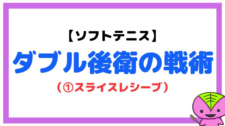 【ソフトテニス】ダブル後衛の戦術①(スライスレシーブ)
