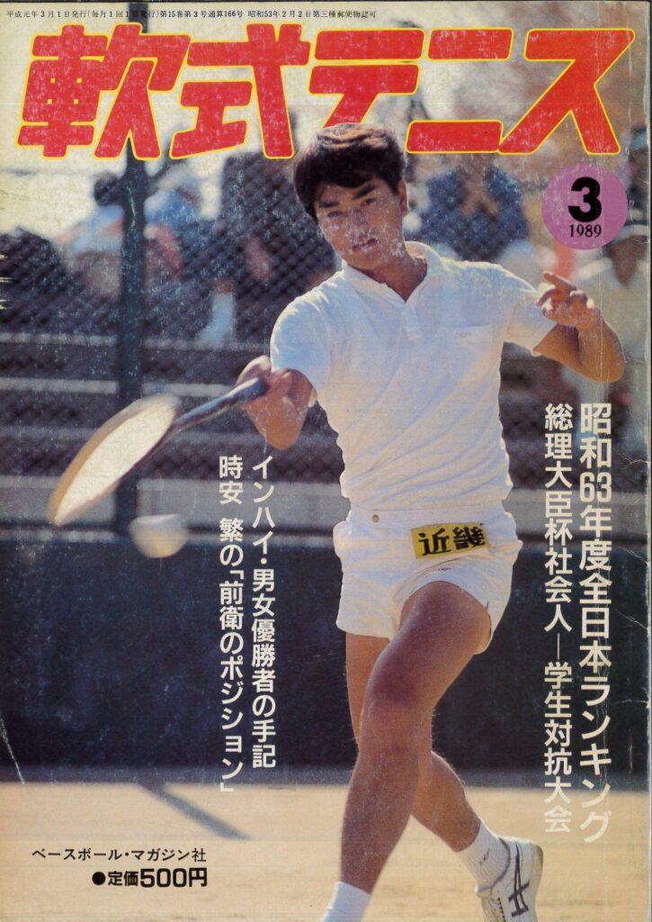 昔のソフトテニス選手の画像