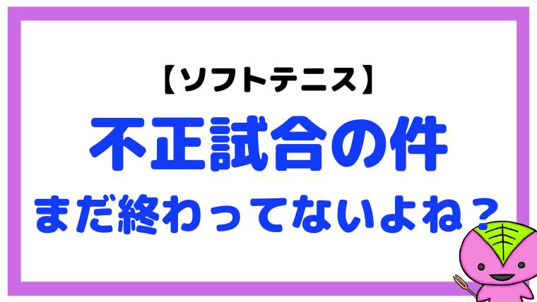 【ソフトテニス】東日本学生シングルスの不正の件、まだ終わってないよね?