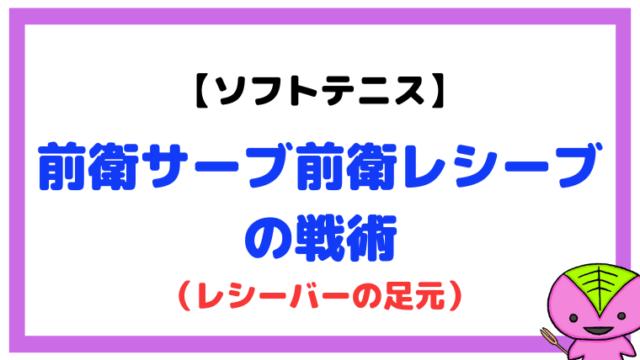 【ソフトテニス】前衛サーブ前衛レシーブの戦術(レシーバーの足元)