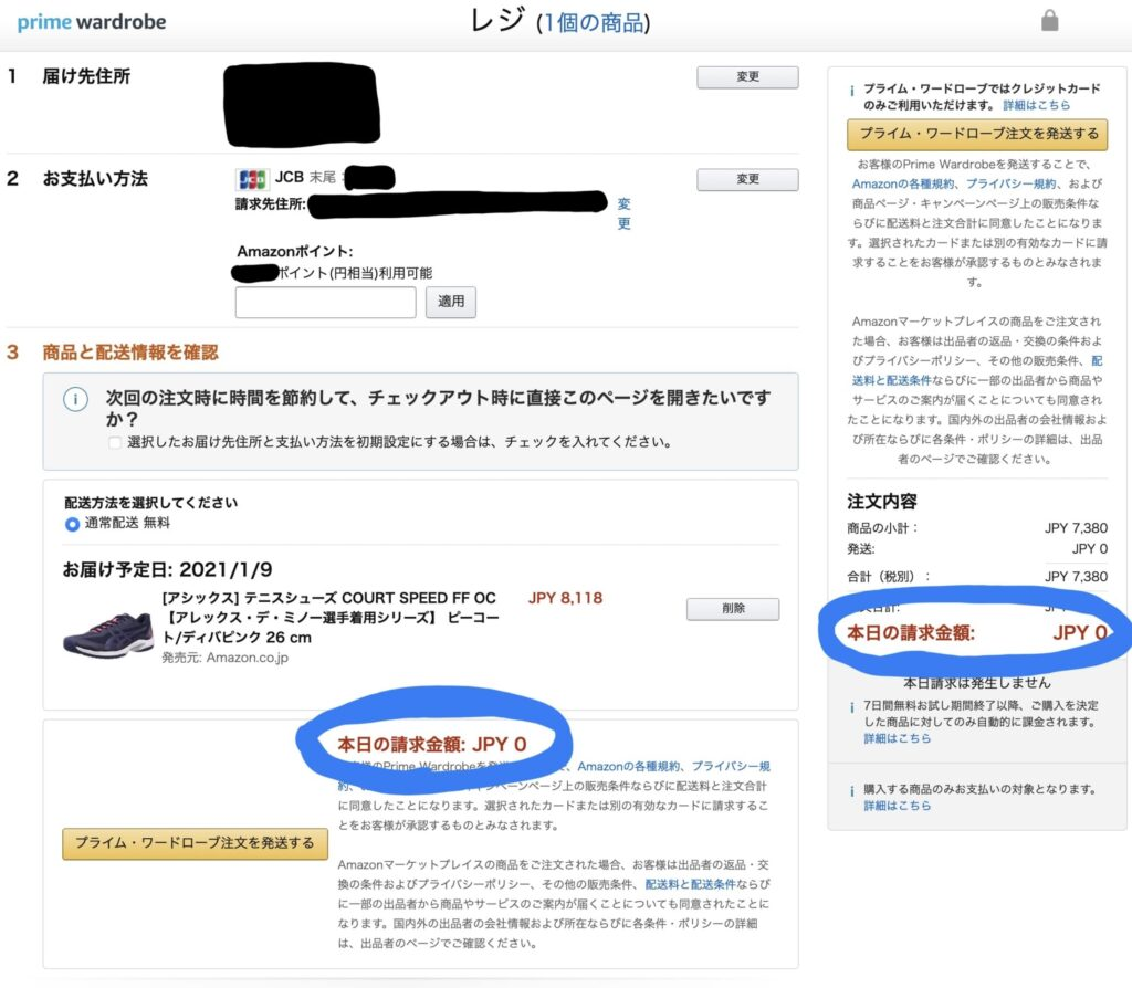 Amazonのプライム・ワードローブ