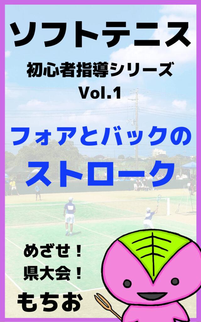 ソフトテニス初心者指導本を出版しました!