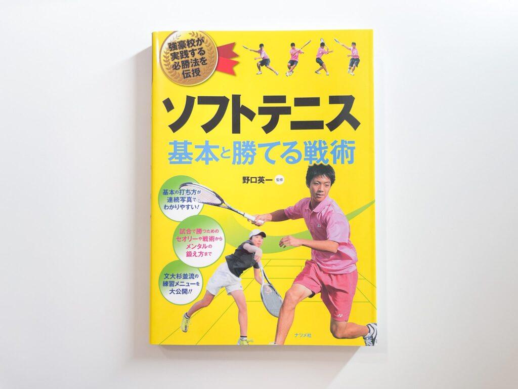 『ソフトテニス基本と勝てる戦術』