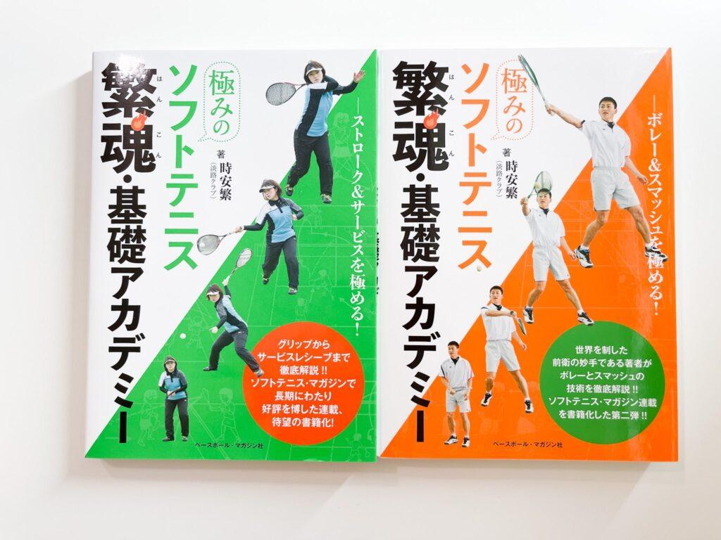 『極みのソフトテニス繁魂・基礎アカデミー』
