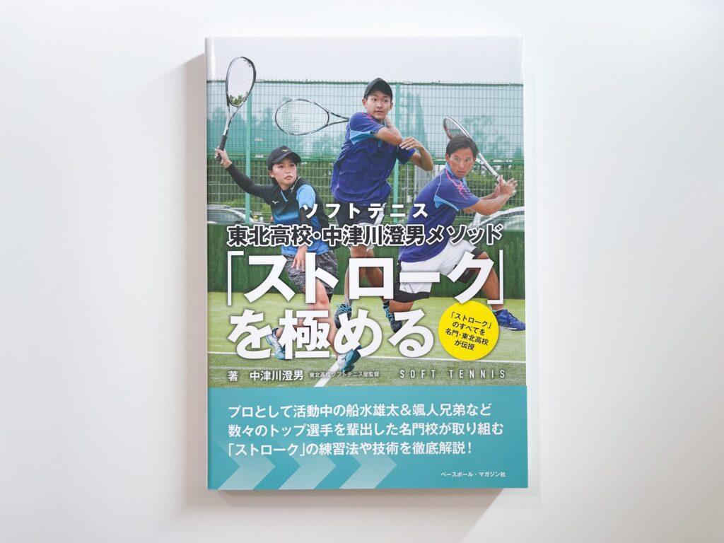 『ソフトテニス東北高校・中津川澄男メソッド「ストローク」を極める』