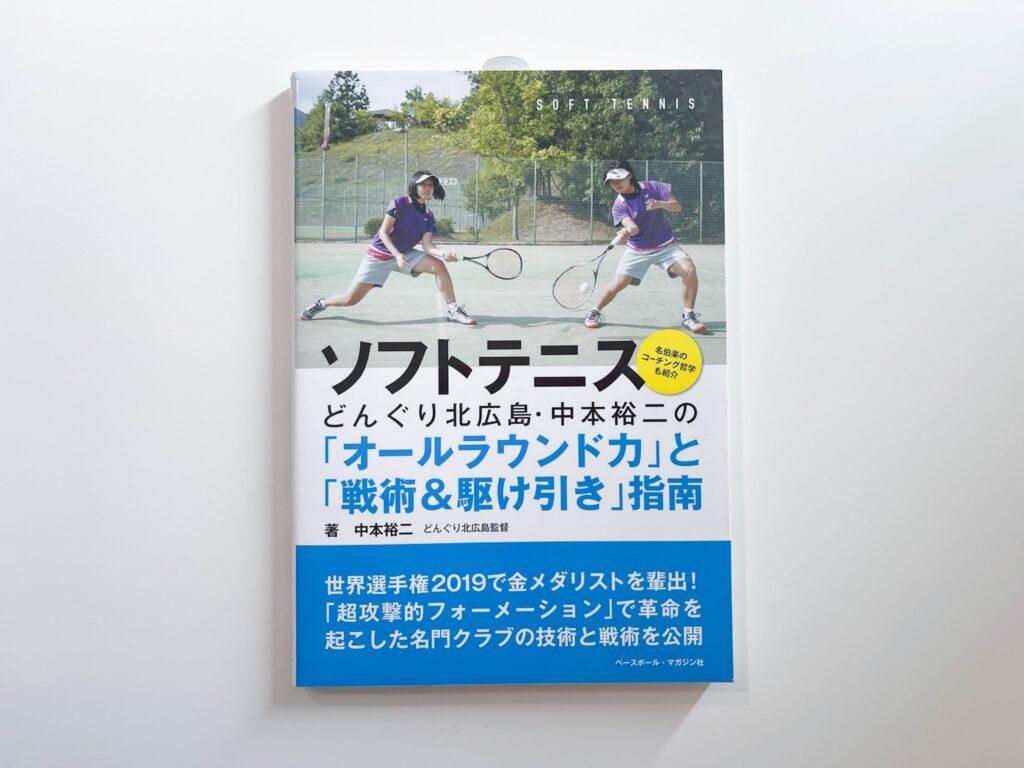 『ソフトテニス どんぐり北広島・中本裕二の「オールラウンド力」と「戦術&駆け引き」指南』