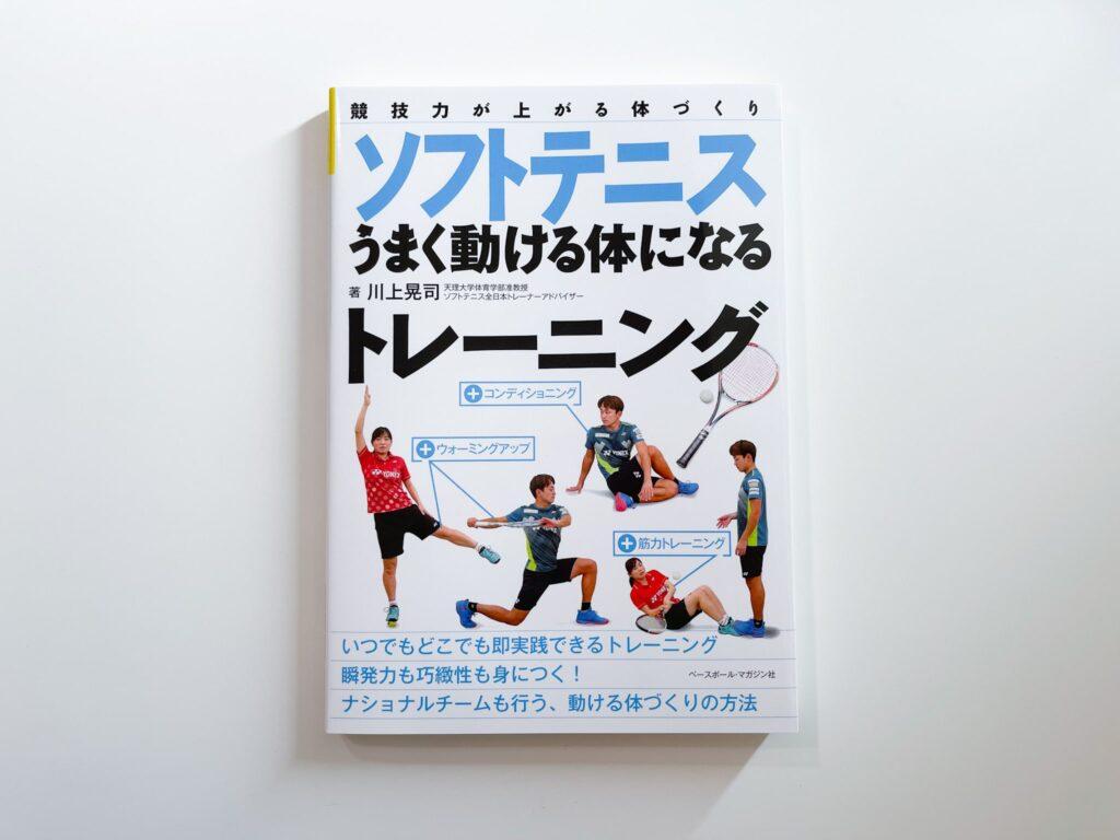 『ソフトテニスうまく動ける体になるトレーニング』