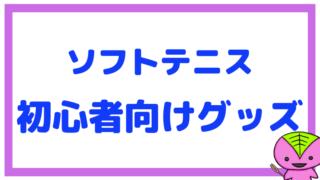 ソフトテニス初心者向けの道具・グッズまとめ【軟式テニス】
