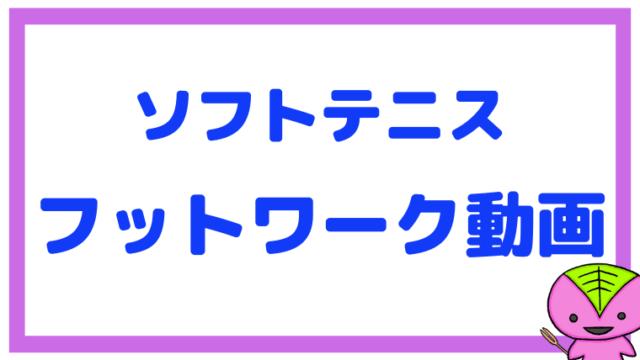 ソフトテニスのフットワーク解説動画まとめ【軟式テニス】
