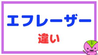 エフレーザーの違い【ソフトテニスラケット:ヨネックス】