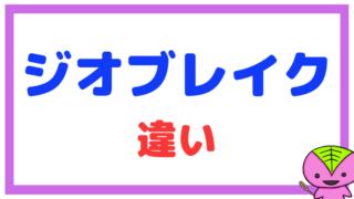 ジオブレイクの違い【ソフトテニスラケット:ヨネックス】